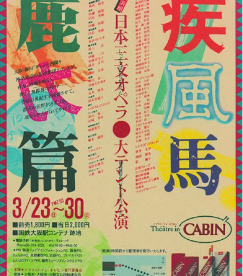 日本三文オペラ 疾風馬鹿力篇