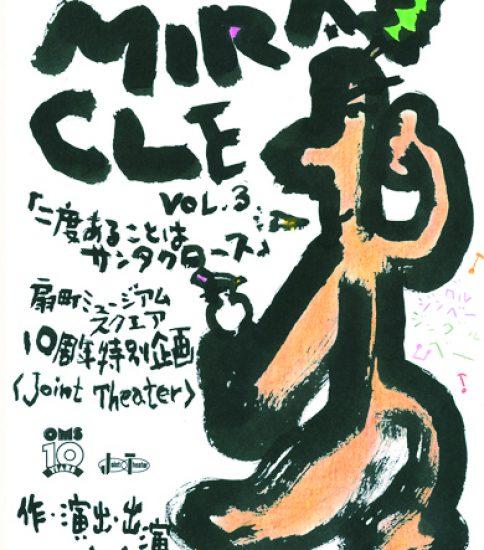 MIRACLE vol.3〜2度あることはサンタクロース