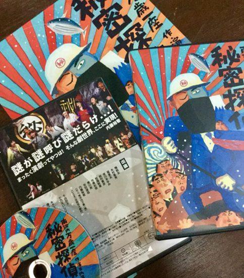 「秘密探偵」DVD発売!