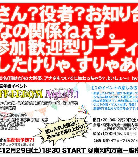 ボラ☆ボラ 年末恒例忘年会イベント「カラ☆ボラ FREEDOM Night !!」