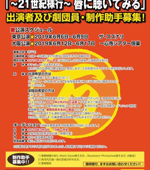 次回公演出演者及び劇団員・制作助手募集!
