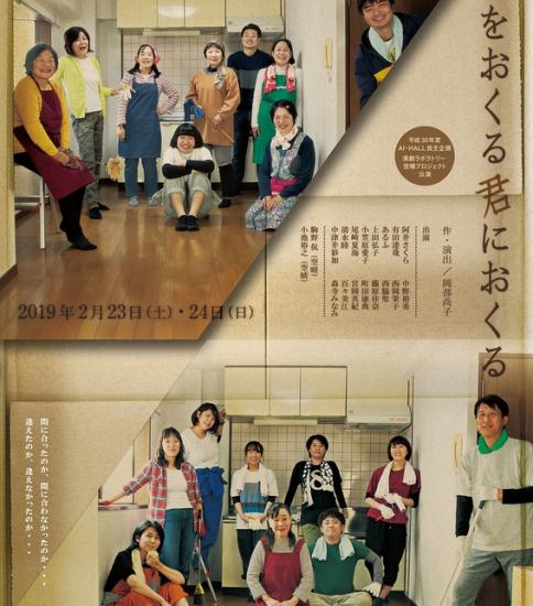 有田 達哉 出演 平成30年度演劇ラボラトリー 空晴プロジェクト公演『君をおくる君におくる』
