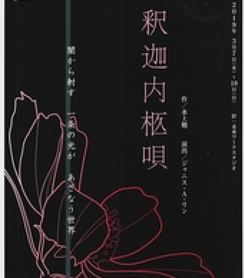 福重 友 出演 コズミックシアター 『釈迦内柩唄』