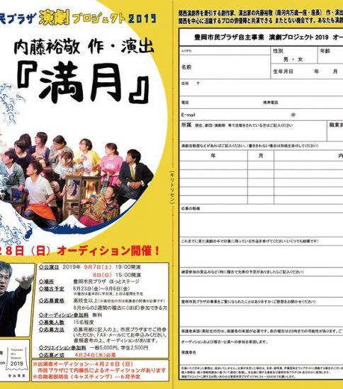 豊岡市民プラザ演劇プロジェクト『満月』出演者募集!