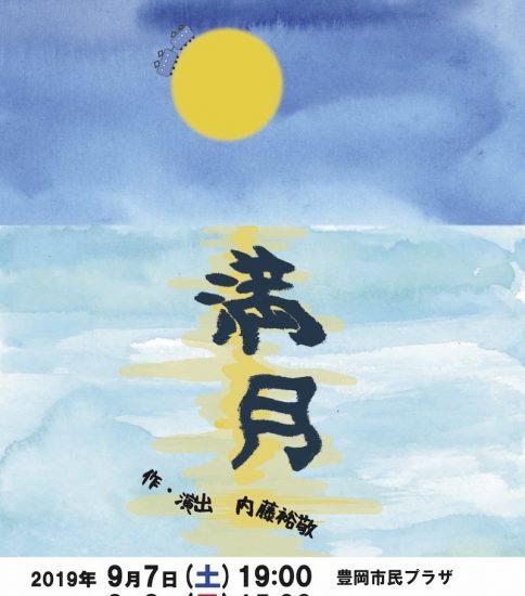 内藤裕敬と関西の俳優たち×市民演劇「満月」