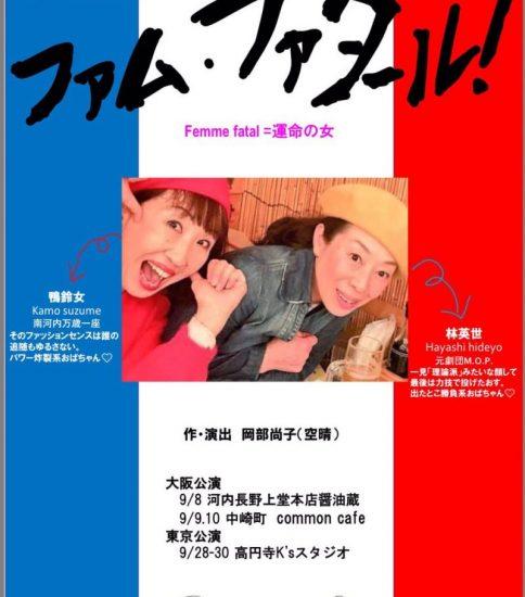 鴨鈴女 出演 おばちゃんず「ファム・ファタール!」