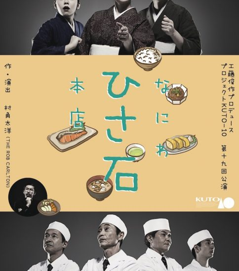 松浦絵里 出演 プロジェクトKUTO-10「なにわひさ石本店」