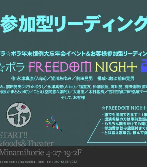 皆川あゆみ他劇団員出演 「カラ☆ボラ FREEDOM NIGHt 2nd」
