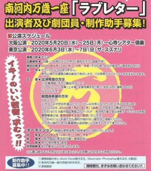 次回公演「ラブレター」出演者及び劇団員・制作助手募集!