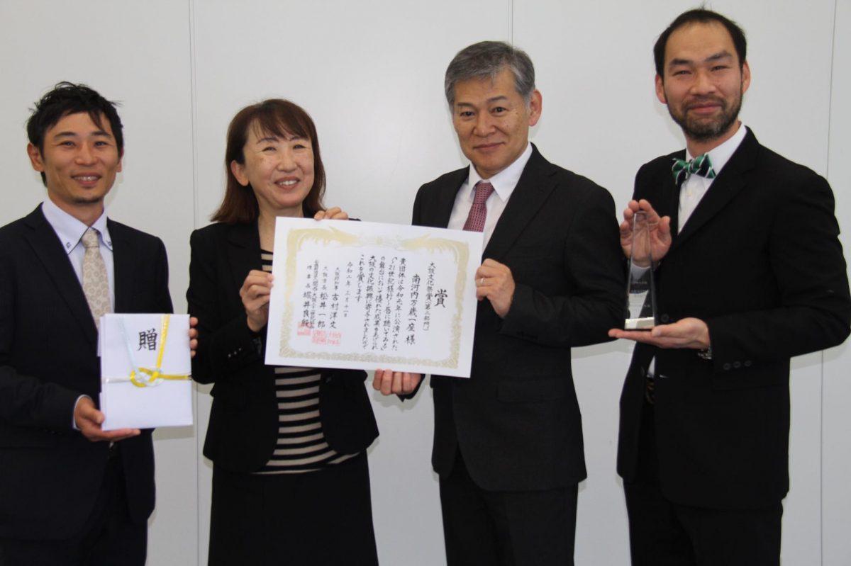 令和元年度「大阪文化祭賞」受賞!