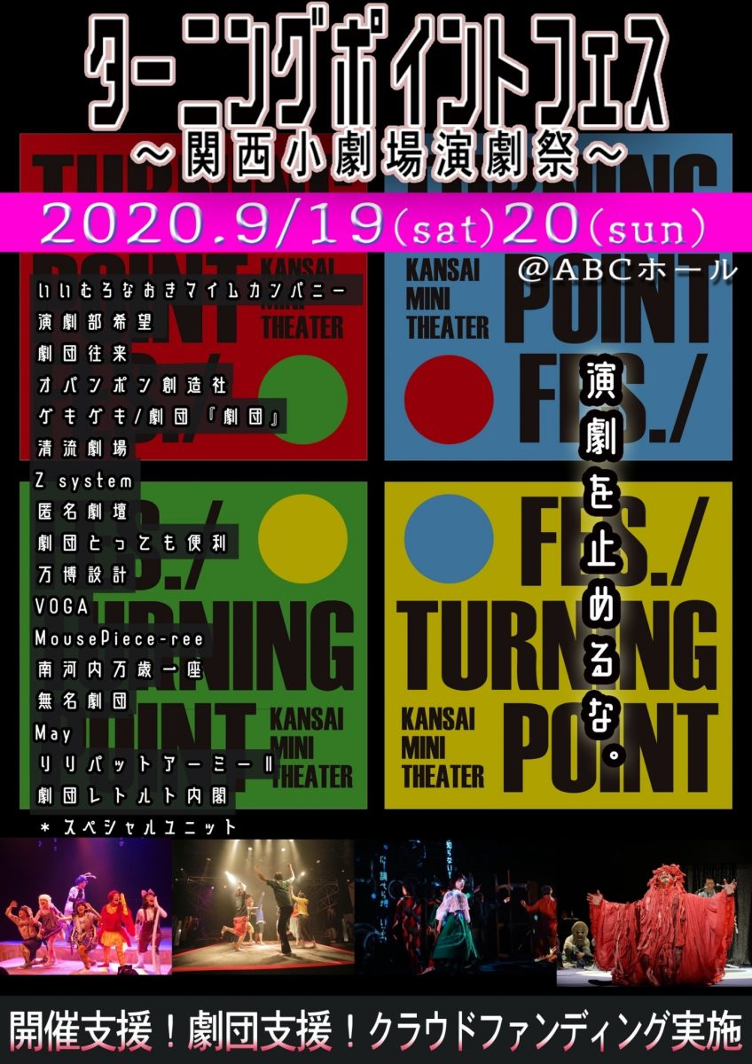 ターニングポイントフェスティバル、参加決定!