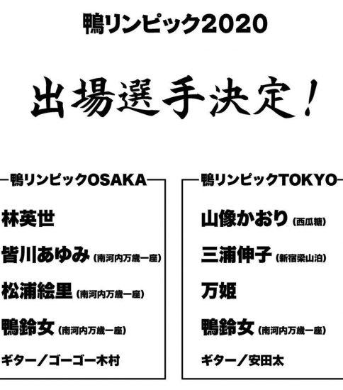 鴨リンピック2020開催決定!