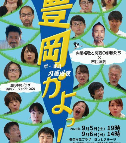 演劇プロジェクト2020 内藤裕敬と関西の俳優たち×市民演劇「豊岡かよっ」
