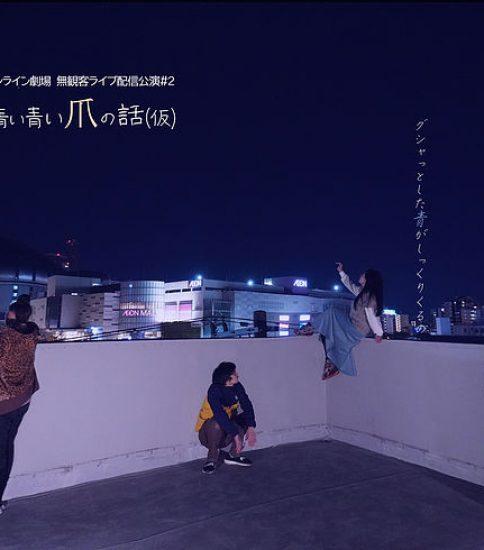 福重友、皆川あゆみ、有田達哉 出演 ボラ☆ボラ「青い青い青い爪の話(仮)」