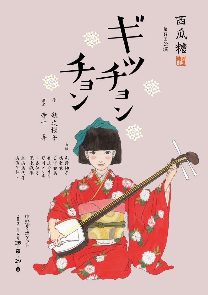 鴨鈴女 出演 ⻄瓜糖「ギッチョンチョン」