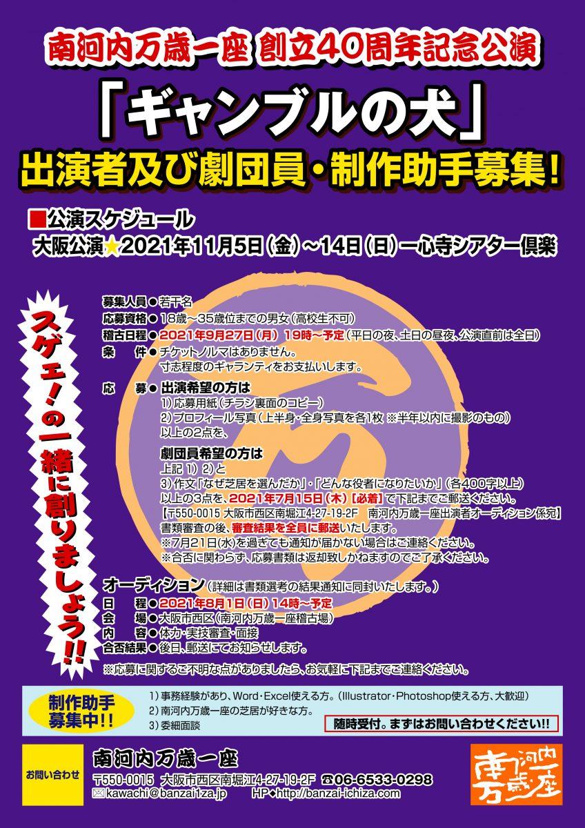 次回公演「ギャンブルの犬」出演者及び劇団員・制作助手募集!